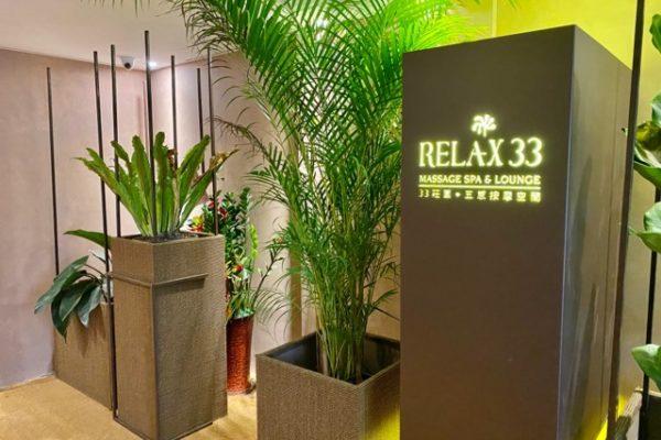 RELAX 33SPAの入り口