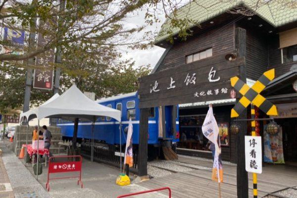 池上弁当文化館