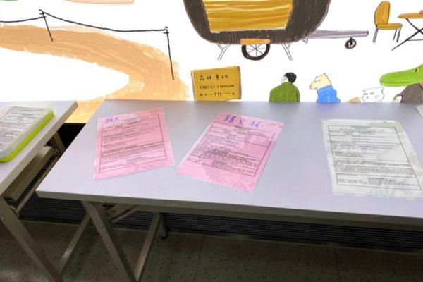 入国前の申請用紙