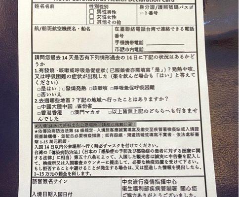 入国審査用紙