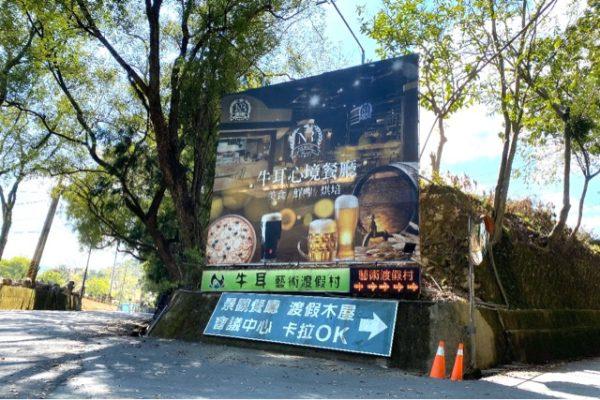 牛耳芸術渡假村美術館