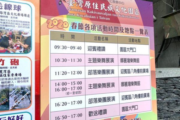 台湾原住民族文化園区のイベント