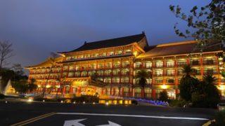 高雄グランドホテル