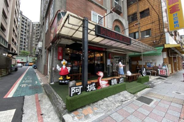 阿城鵝肉の本店