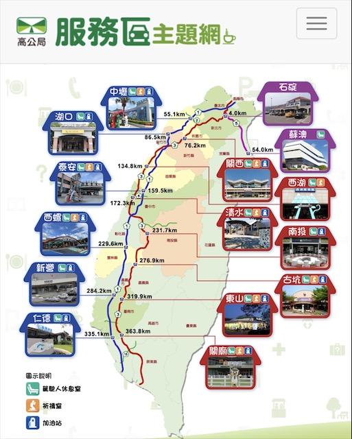 台湾のサービスエリア一覧