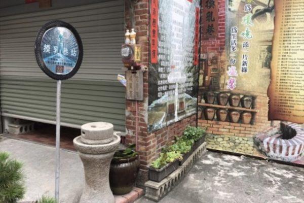摸乳巷の入口