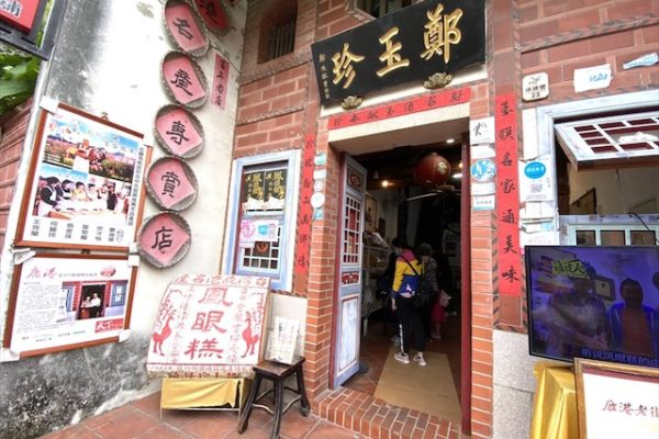 鹿港老街のお菓子屋