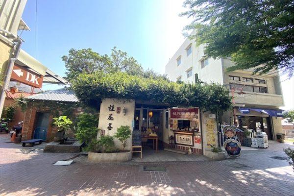 桂花巷人文茶館の外観