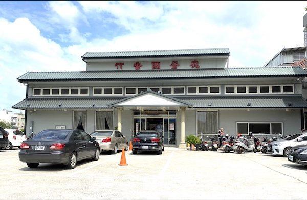 竹香園藝術餐廳