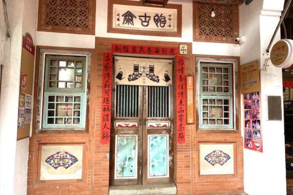 鹿港老街の古い建物