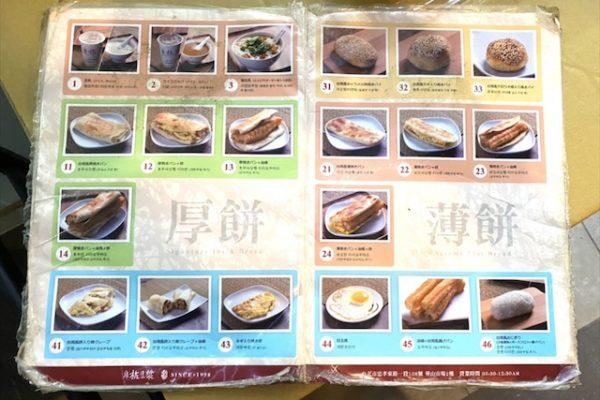 阜杭豆漿のメニュー