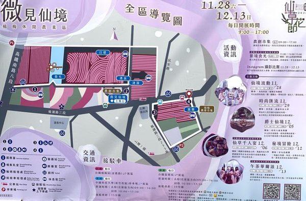 仙草のイベント会場の地図