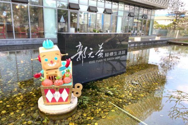 郭元益糕餅博物館の入り口
