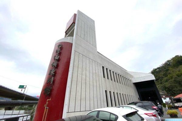 台湾油鉱陳列館の外観