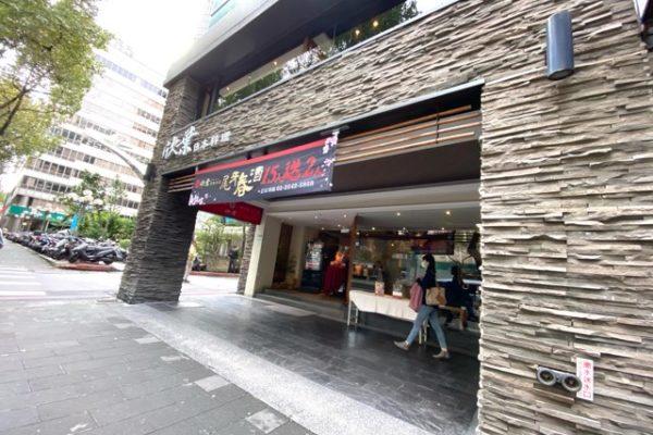 欣葉日式料理餐廳外観