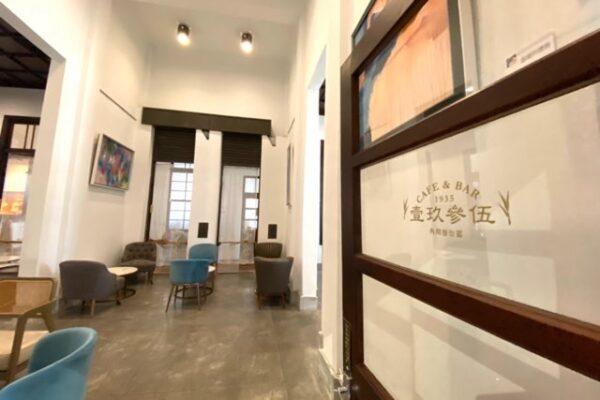 帝国製糖廠のカフェ1935の入り口