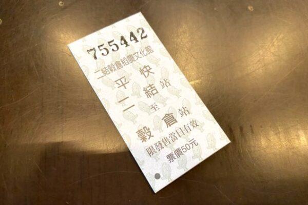 二結穀倉稲農文化館の入場券