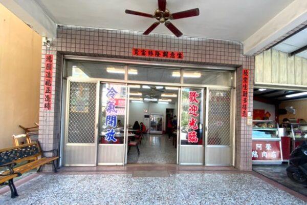 阿榮鵝肉店お店の外観