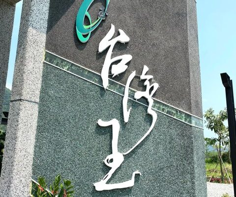 台湾玉の看板