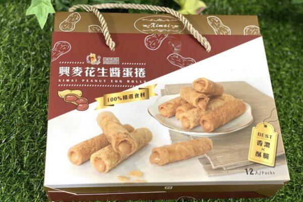 興麥蛋捲烘焙王國觀光工廠のピーナッツクリームエッグロール