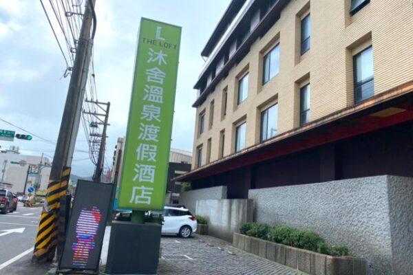 沐舍溫泉渡假酒店の外観