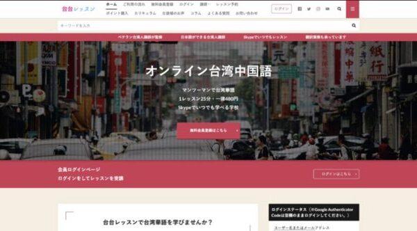 オンライン中国語