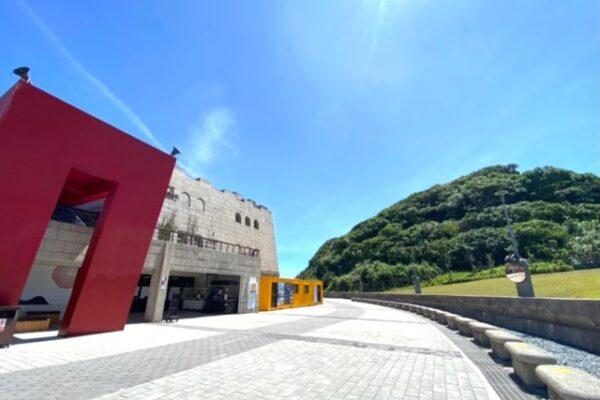 和平島ビジターセンター近影