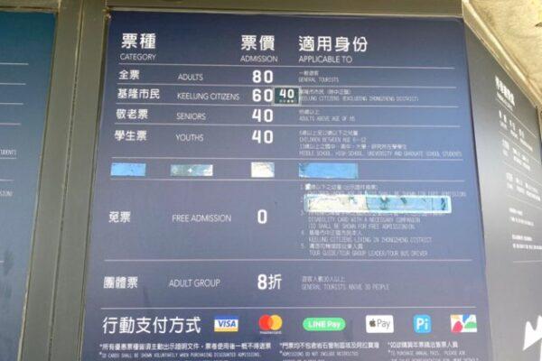 和平島の料金表