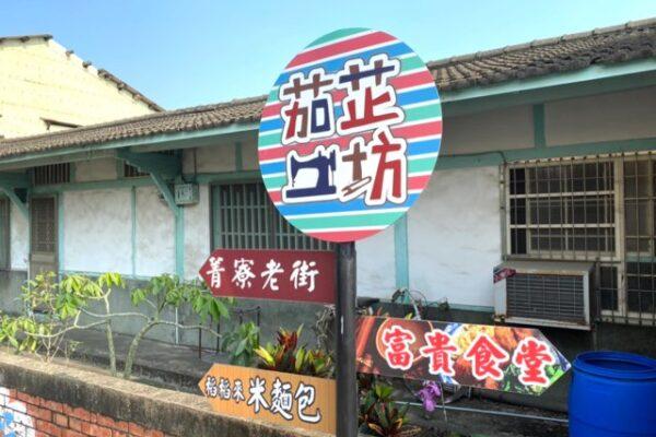 無米樂社區茄芷工坊の看板