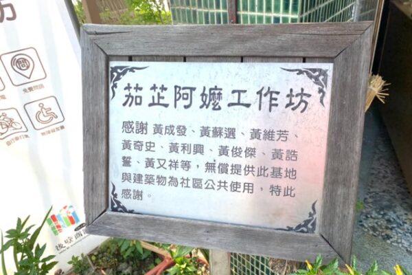 無米樂社區茄芷工坊の工房のプレート