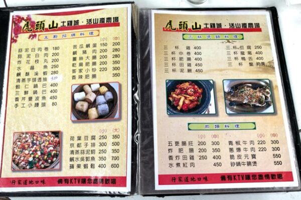 虎頭山土雞城餐廳のメニュー3