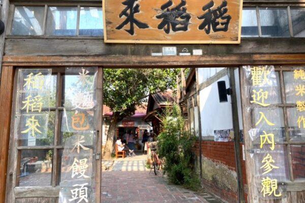 菁寮老街の米屋